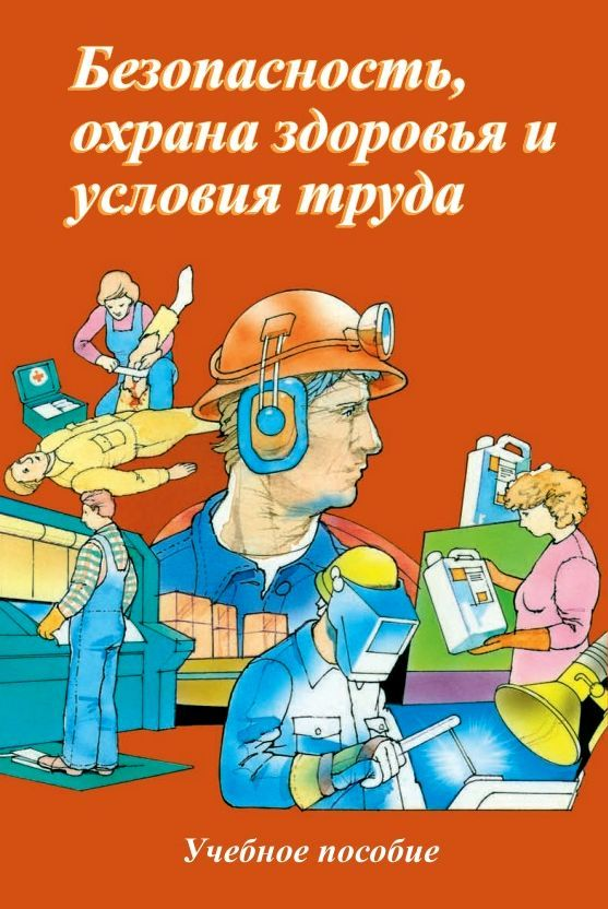 Картинки по охраны труда и техники безопасности