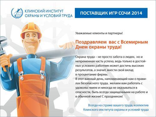 официальное поздравление с днем охраны труда